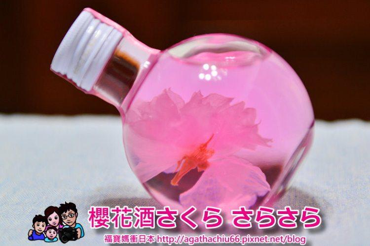 [日本東京購物] 櫻花酒さくら さらさら~真的有櫻花在酒瓶裡漂浮,在家就可以欣賞櫻花雪