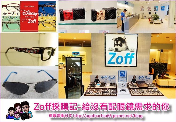 [日本眼鏡店購物] 不配眼鏡也要到Zoff血拼 ~ 迪士尼迷必逛