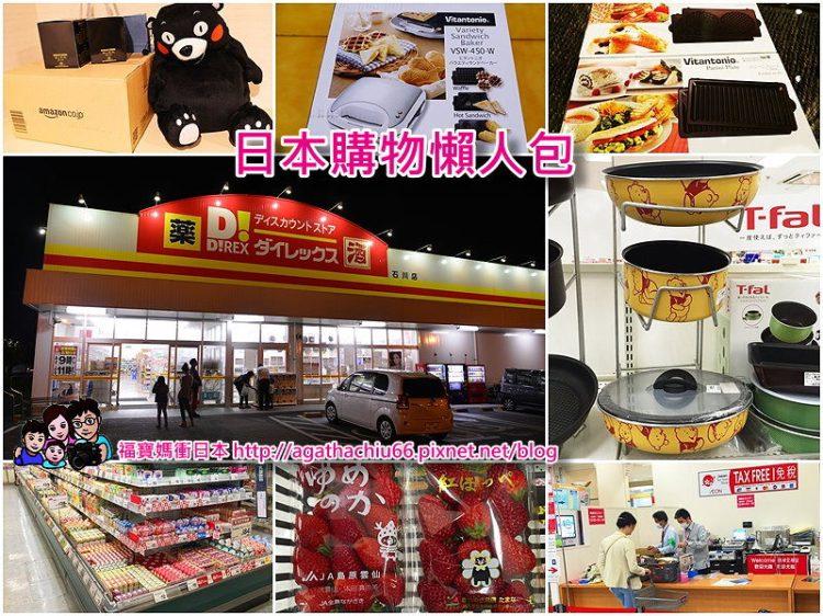 [日本購物懶人包] 出國從amazon購物開始! 出國逛超市逛到深夜! 一起和福寶媽輕鬆買、聰明買