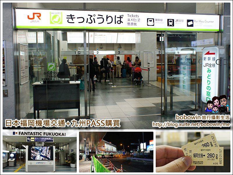 JR九州鐵路周遊券 適用範圍、特色列車劃位、購買地點,附上申請書及指定席劃位表單下載