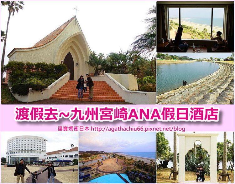 [九州宮崎溫泉飯店] 渡假去~宮崎ANA假日酒店ANA Holiday Inn Resort Miyazaki,步行就能到青島神社、子供の国