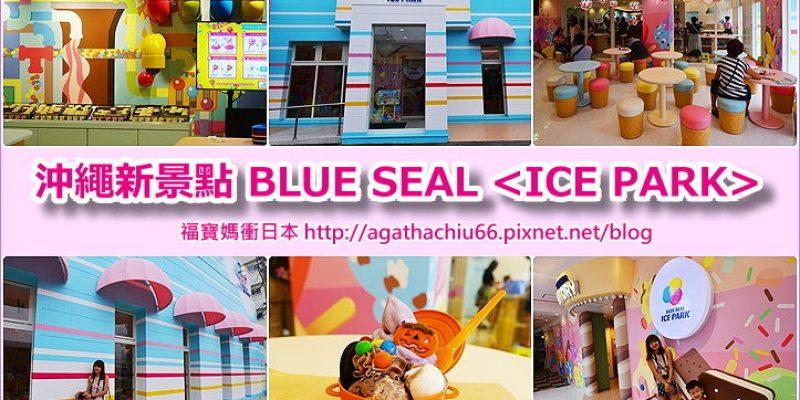 [沖繩無料新景點] Blue Seal ICE PARK,Blue Seal首店全新改裝,親子體驗自製冰棒(含預約方式) 201706更新