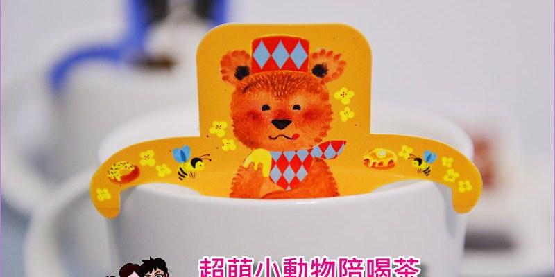 [日本購物] 超萌療癒系小動物陪喝茶 ~ 日本TOWA動物造型茶包