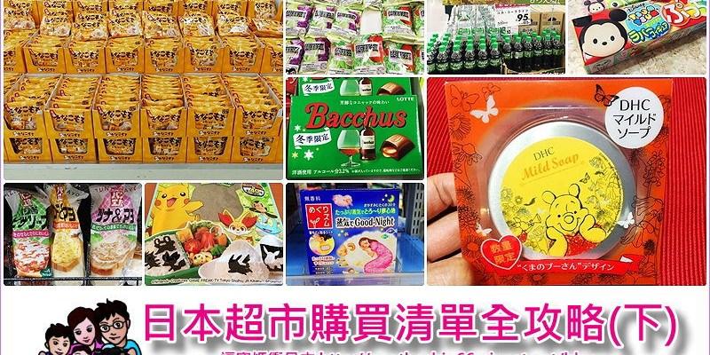 [日本購物]日本超市採購推薦清單~收錄50種超市商品--零食、飲料、佐料、美妝品篇(201801更新)