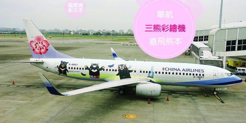 華航直飛九州熊本熊彩繪機CI198,三熊友達號彩繪機,kumamon來接機啦~