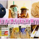夯!!日本便利商店必買零食購物清單(LAWSON 7-11 全家FamilyMart)