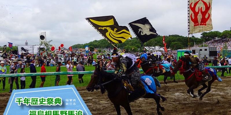 [福島祭典] 相馬野馬追甲冑競馬 神旗爭奪戰,重現武士道精神