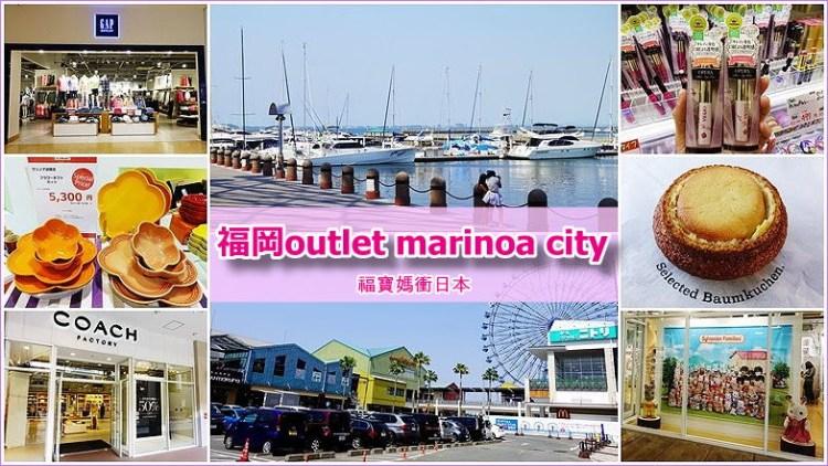 九州福岡outlet ~Marinoa City FUKUOKA outlet福岡瑪莉諾亞城,好逛又容易到達~