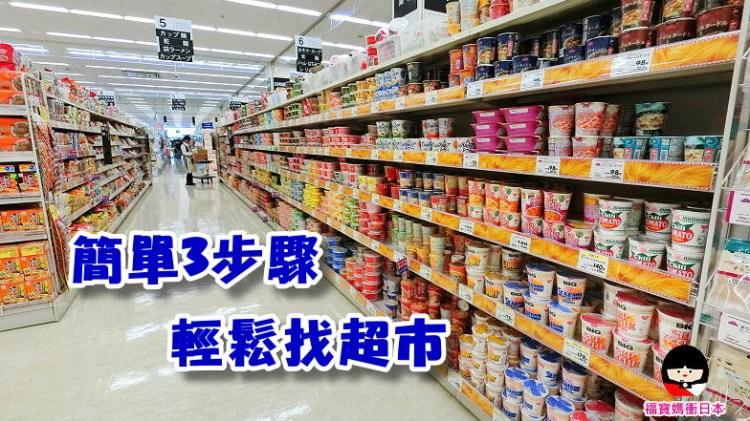 [日本超市攻略] 簡單三步驟,輕鬆逛超市(包含地點、營業時間等)~把握每一分每一秒去購物~
