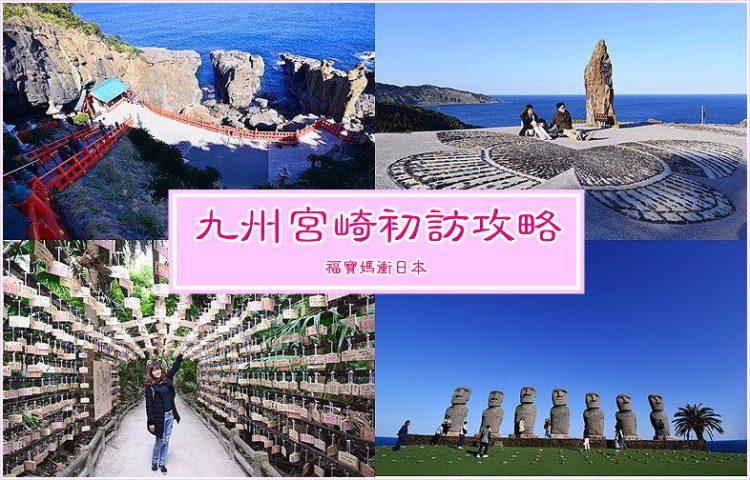 [九州宮崎初訪行程攻略] 宮崎自由行總整理(直飛航班、必訪景點、機場交通、購物、飯店、租車自駕)