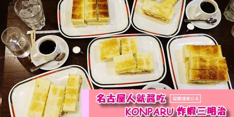 名古屋人美食~ KONPARU コンパル老舗,豪邁炸蝦三明治 不可思議的鮮美彈牙