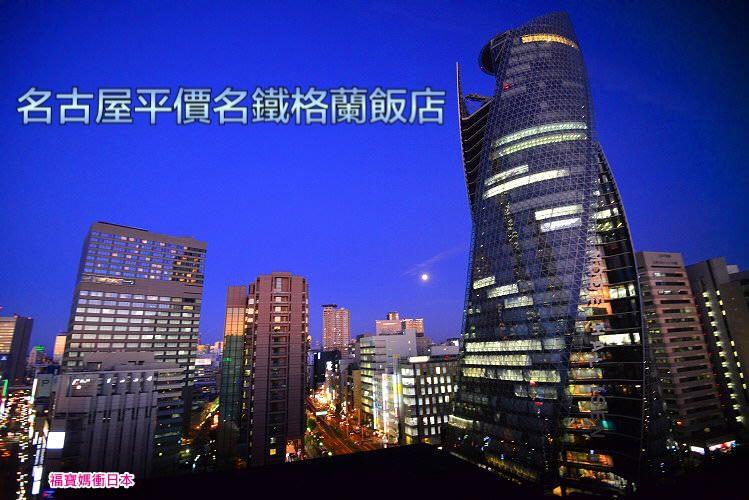 [名古屋住宿] 平價名鐵格蘭飯店(Meitetsu Grand Hotel),名古屋車站旁,12歲以下兒童免費入住