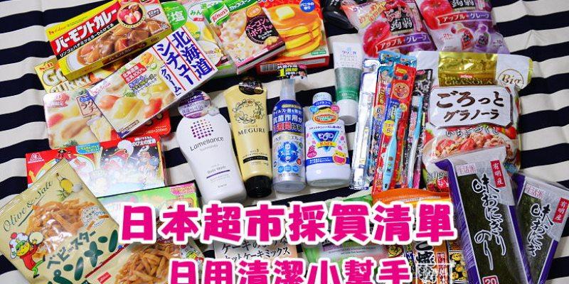 日本超市採買清單日用品篇 | 最新上市居家清潔好物 Etak抗菌噴霧α,日本媽媽也愛用