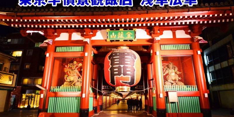東京平價住宿~ 淺草法華俱樂部飯店,晴空塔景觀房,近淺草站