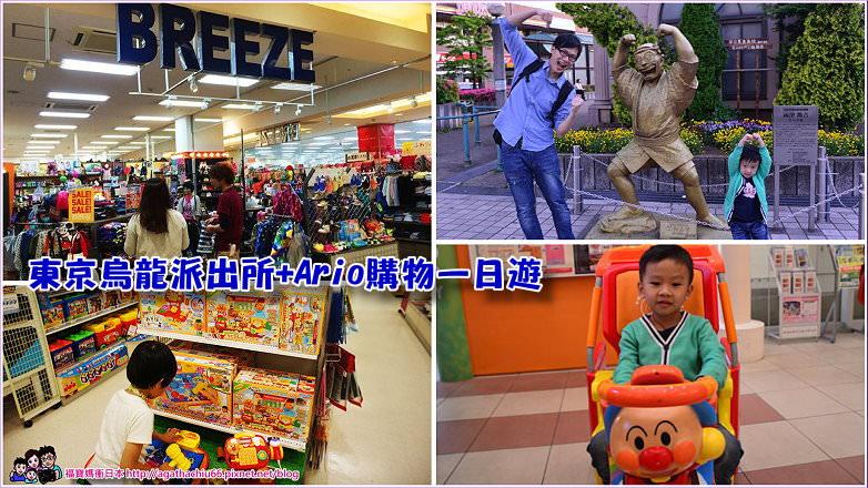 [日本東京行程] 上野熊貓漢堡、龜有追兩津、Ario購物中心烏龍派出所場景真實呈現、阿卡將也可以退稅