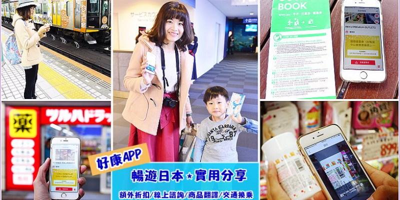 日本旅遊實用優惠APP | 暢遊日本,一個APP掌握美食購物景點優惠 線上客服 商品條碼翻譯 交通換乘 匯率換算
