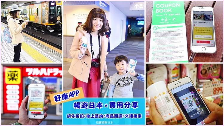 日本旅遊實用優惠APP   暢遊日本,一個APP掌握美食購物景點優惠 線上客服 商品條碼翻譯 交通換乘 匯率換算