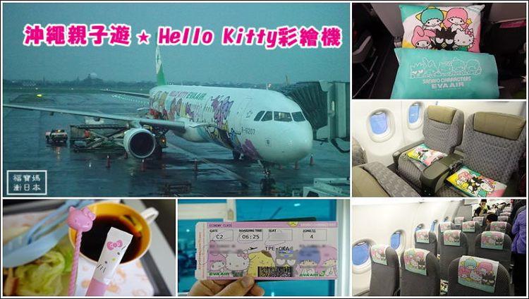 沖繩親子遊 長榮航空Hello Kitty彩繪班機友誼機A321-200,早去班機不浪費第一天時間(附第一天行程)