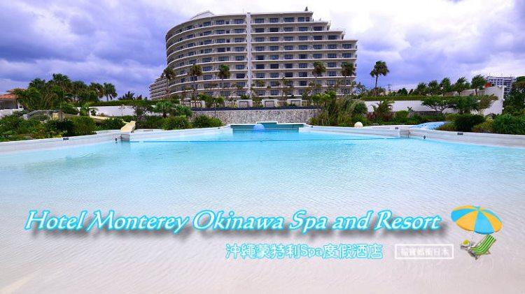 沖繩親子海景飯店 | 沖繩蒙特利Spa度假酒店 Hotel Monterey Okinawa Spa and Resort,飯店專用沙灘、無邊際泳池/滑水道 兒童遊戲室 恩納熱門住宿
