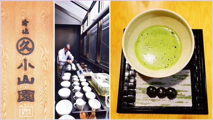 京都景點 | 宇治丸久小山園人氣抹茶老舖,中文導覽,人人都能深入認識日式文化