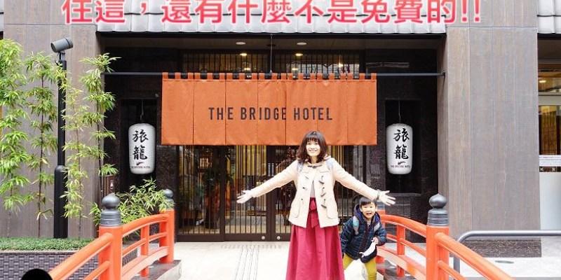 大阪平價住宿 | The Bridge飯店心齋橋(The Bridge Hotel Shinsaibashi),免費拉麵 飲料 和服體驗 按摩椅 有夠超值