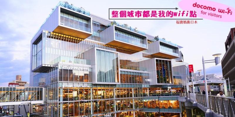 [日本便宜網路] docomo Wi-Fi 整個城市都是我的wifi點,便利商店 車站 咖啡館 百貨 飯店都是熱點