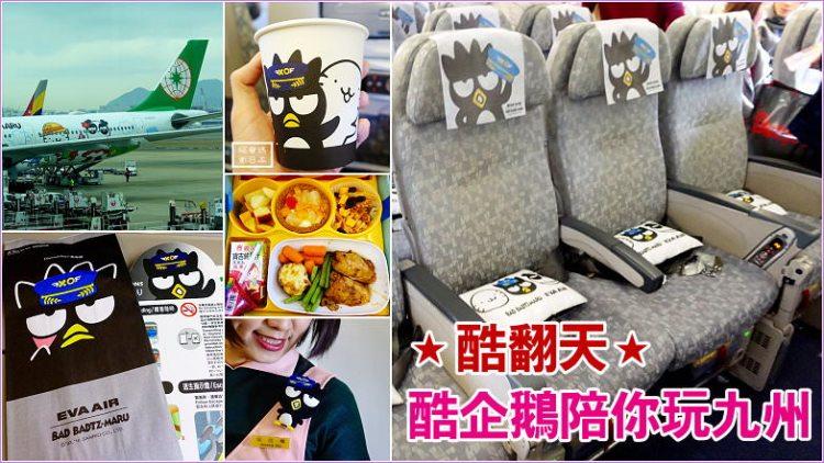 桃園-福岡航班   長榮航空EVA AIR酷企鵝郊遊機BR105 BR106天天耍酷,A330-300型主題彩繪機
