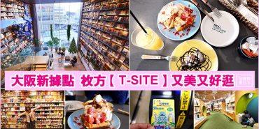大阪行程 | 枚方T-SITE(Hirakata T-SITE)又美又好逛的蔦屋書店,買翻玉出超市,到大阪光之饗宴過聖誕