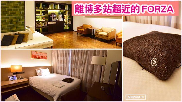 九州福岡住宿 | 博多Forza飯店 Hotel Forza Hakata,跟博多車站當鄰居,每間都有按摩器 IPAD