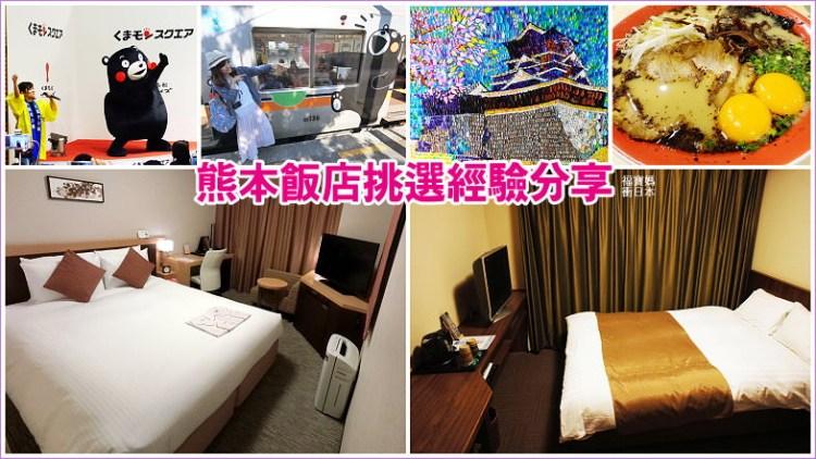 九州熊本飯店怎麼挑? 住熊本站、住上下通商店街優缺點比較