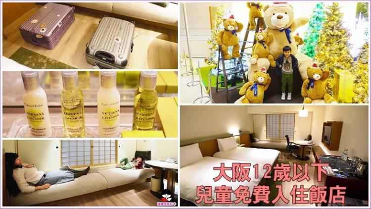 大阪梅田飯店 | 大阪希爾頓飯店 Hilton Osaka,利木津巴士直達,超大房間,瑰柏翠備品超享受