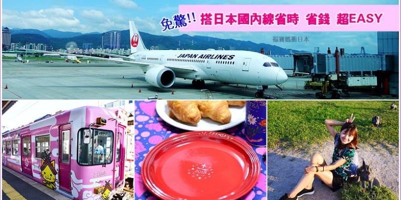 日本旅遊超優惠   JAL Japan Explorer Pass 日航日本探索者通票,日本機場任我飛,含日本國內線搭乘方式
