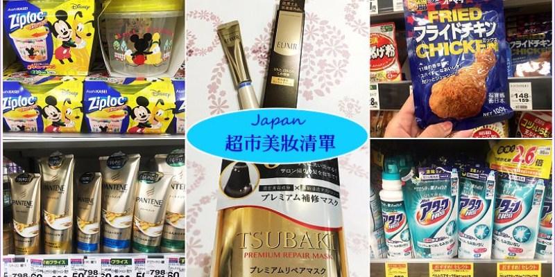 日本超市藥妝清單,銷售排行榜洗潤髮、護髮霜,麻糬口感鬆餅粉,小孩也敢吃的不辣炸雞粉,換季洗衣精