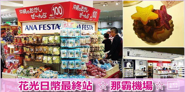 [沖繩好買好吃] 到那霸機場國內航廈買名產找美食,國際航廈新改裝