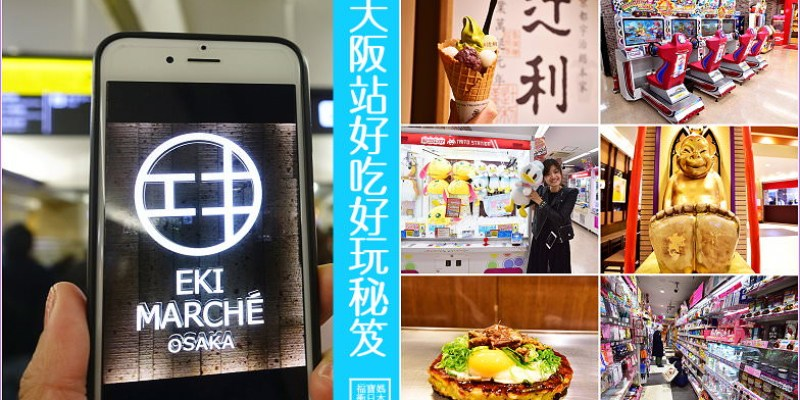 大阪車站美食購物懶人包~大阪EKI MARCHÉ OSAKA商店街,集合必吃餐廳 北極星蛋包飯、米其林會津屋章魚燒