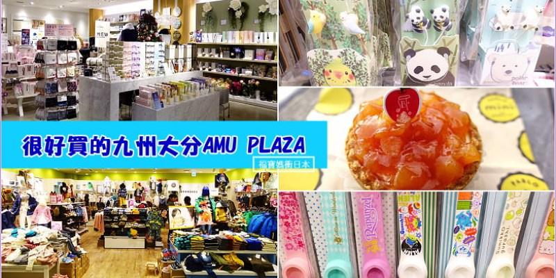 九州大分購物 | 大分AMU PLAZA OITA好買好吃清單,JR大分站共構,頂樓親子遊戲場