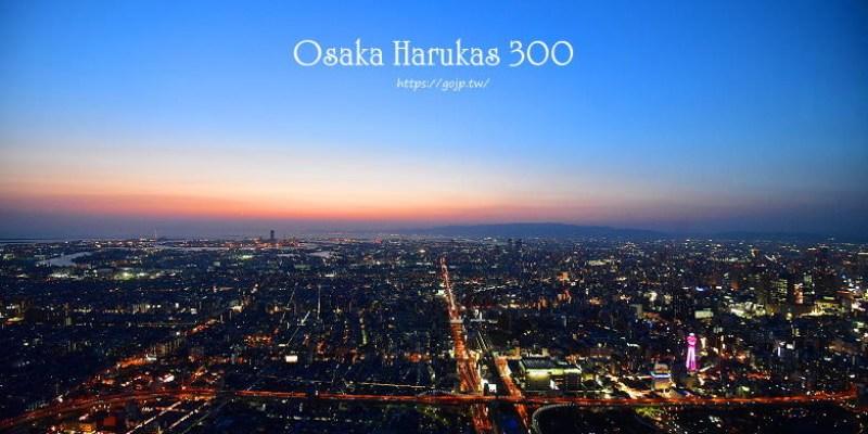 大阪夜景~阿倍野HARUKAS 300展望台的白天VS.黑夜,看準時間去才不留遺憾!!