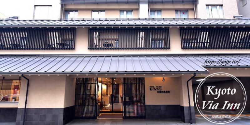 京都飯店 | Via Inn京都四條室町,2000元住一晚還送豐盛早餐,12歲以下小朋友不加床可免費入住,好平價啊!!