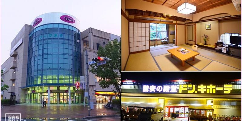 鳥取飯店怎麼挑?! 住鳥取站飯店比較方便?! 為什麼要住米子站飯店?!