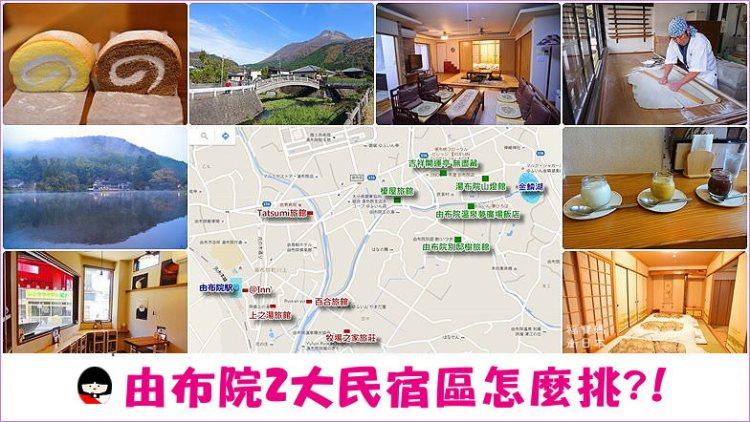 [九州由布院飯店] 10間高評價由布院民宿,比較由布院車站民宿與金鱗湖民宿