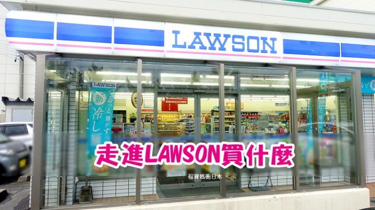 日本便利商店必買清單~走進日本LAWSON買什麼限定商品?!