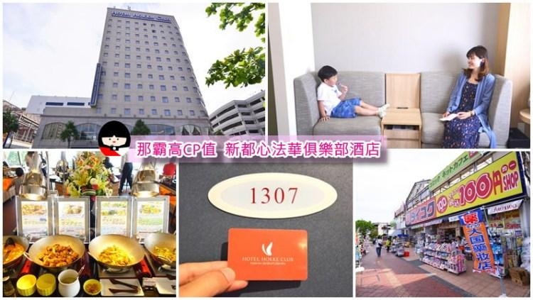 沖繩那霸輕軌飯店   那霸歌町阿爾蒙特飯店 Almont Hotel Naha Omoromachi,隔壁就是大國藥妝跟購物中心