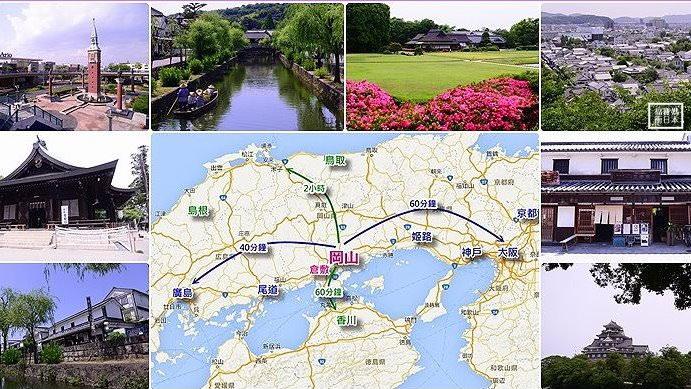 [日本岡山自由行] 岡山行程 景點 購物 班機 機場交通 市區交通 JR PASS,及鄰近城市行程