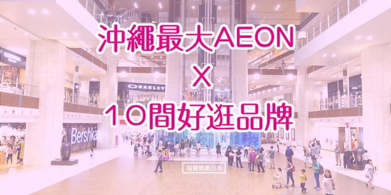 沖繩最大永旺夢樂城沖繩來客夢,10間必逛AEON Mall Rycom Okinawa品牌(含巴士前往方式)