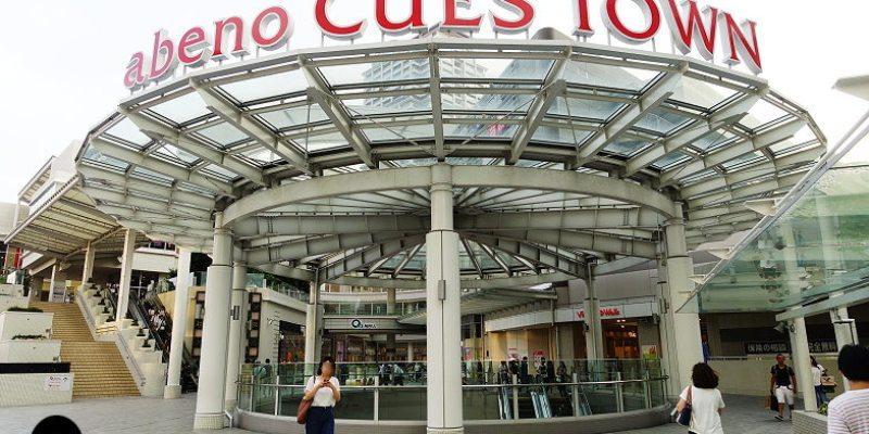 [大阪阿倍野逛街] 天王寺Q's mall購物攻略,Ito Yokado超市 阿卡將 海賊王主題商店 親子購物天堂