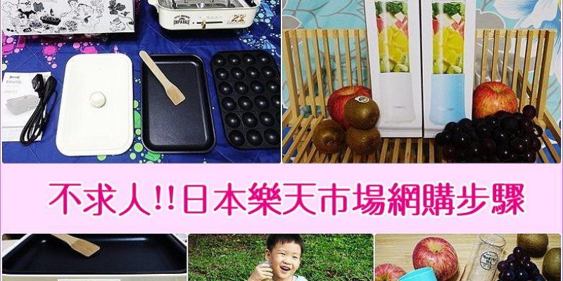 [日本網購教學] 日本樂天市場Rakuten Global Market網購步驟,含註冊 樂一番轉運 戰利品 限定版BRUNO電烤盤
