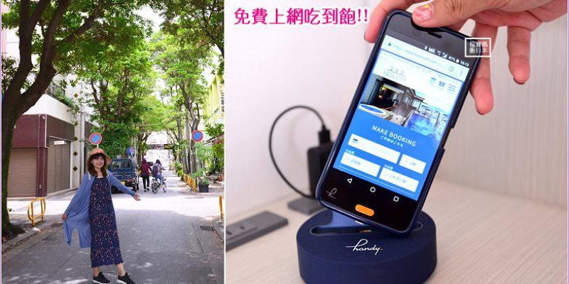 日本省錢旅遊   飯店就有handy手機,免費上網吃到飽+免費撥打國際電話,出國網路錢省下來