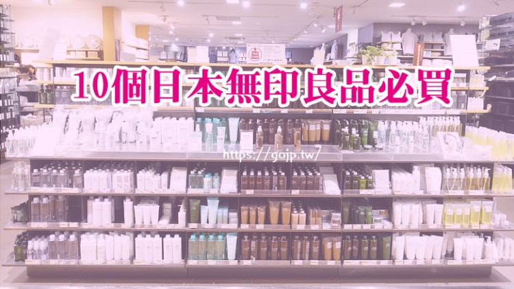 日本無印良品10個必買清單,日用品/小家電價差這麼大 幹嘛不搬