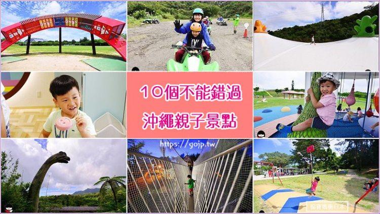 沖繩10大親子景點,沖繩親子行程這樣玩,山地摩托車/公園/DIY/水族館缺一不可
