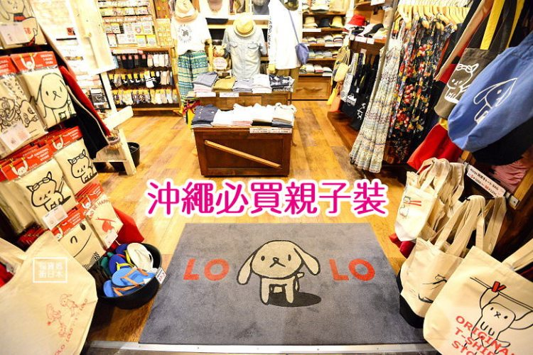 沖繩美國村必買~RANCH沖繩在地原創品牌,不撞衫的沖繩親子裝